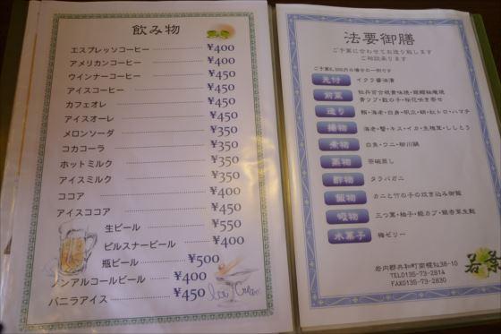 レストラン若葉 (5)_R