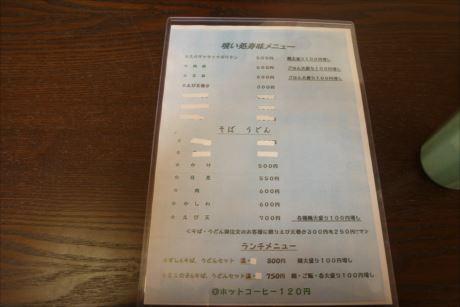 03メニュー (1)