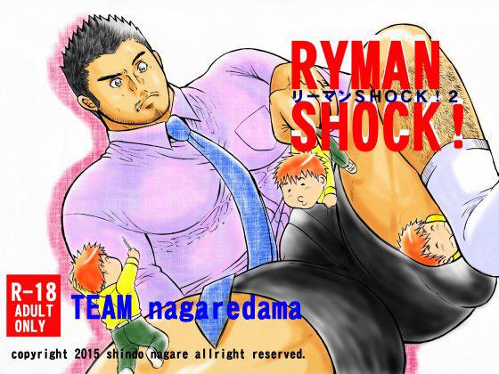 リーマンSHOCK!2