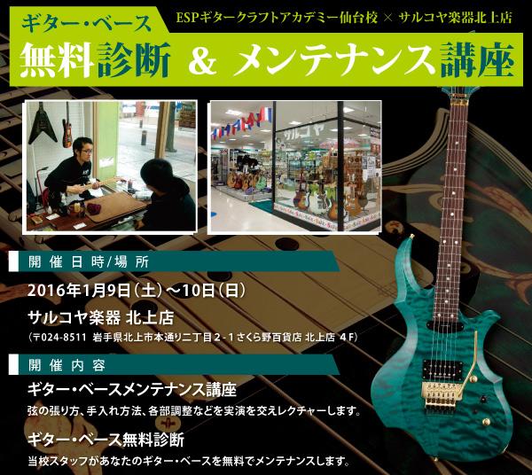 1月サルコヤ楽器イベント(HP)