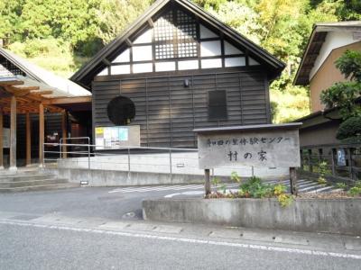 和田の里体験センタ^