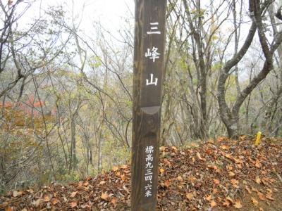 三峰山934.6m