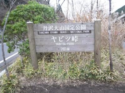 ヤビツ峠12、10登山