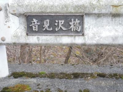 音見沢橋100102