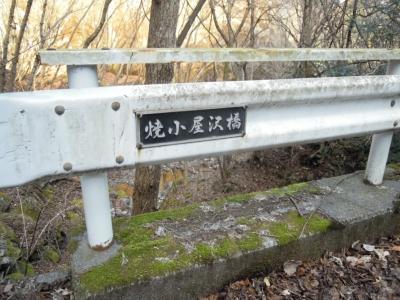焼小屋沢橋160102