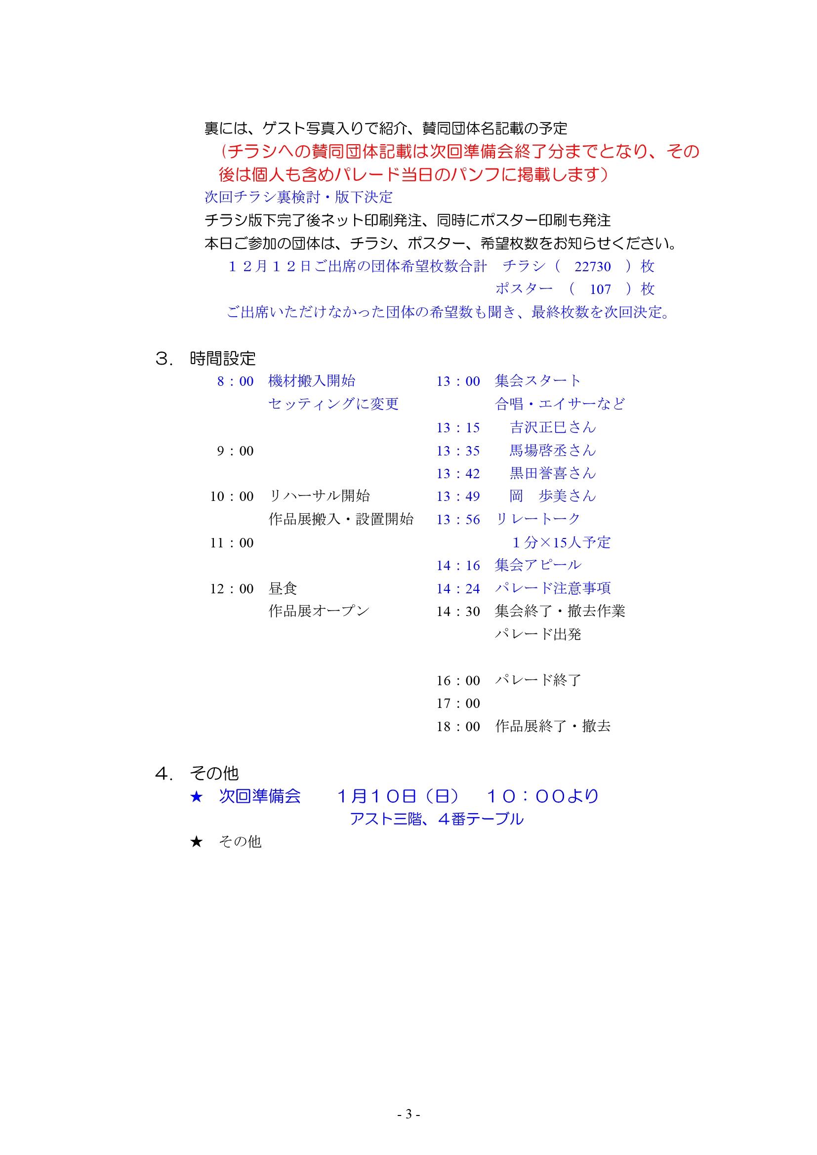 2016.3.6準備会第三回0003