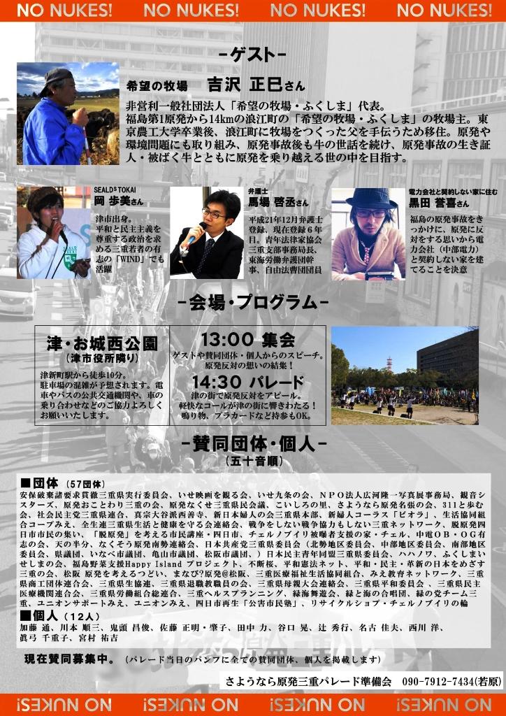 2016.3.6.チラシ(裏)最終0002