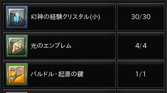 バルドル☆2