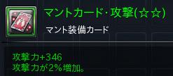 マント攻撃+攻撃