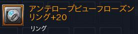 リング+20