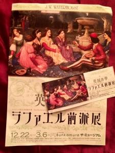 20151227bunkamuramuserafa.jpeg