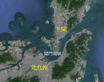 関門海峡の都市