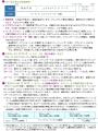 2016年GA名古屋:養成講座募集要項No2