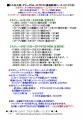 2016GA名古屋募集チラシNo2