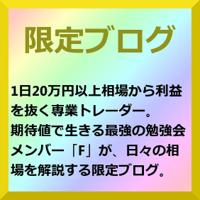 Fさん限定ブログ用画像-min