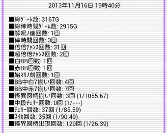 Screenshot_2013-11-16-10_convert_20160112224903.jpg