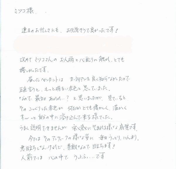 MM様お便り-1D(20160117)