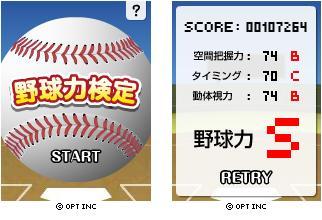 野球力検定
