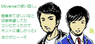 和牛の水田さんと川西さん