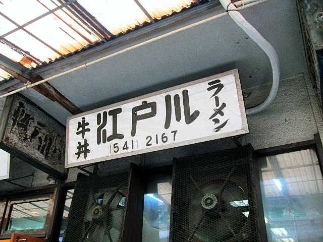 140812edogawa01.jpg