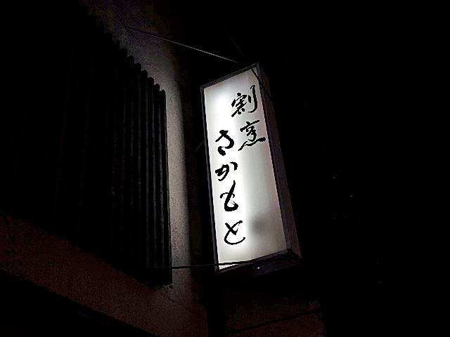 151203sakamoto01.jpg