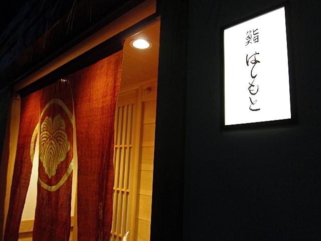 151220hashimoto01.jpg