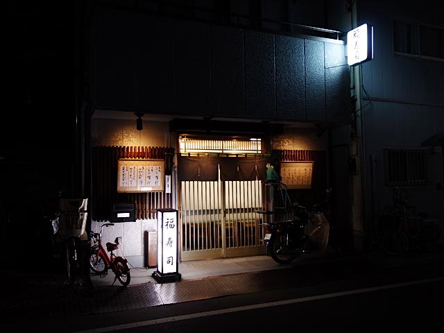 160122fukuzushi01.jpg