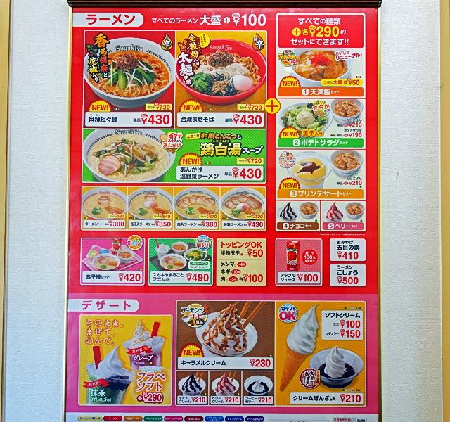 160127sugakiya08.jpg
