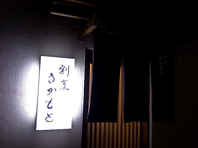 160205sakamoto01.jpg