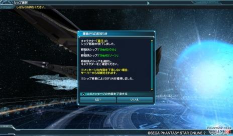 PSO2289_船3