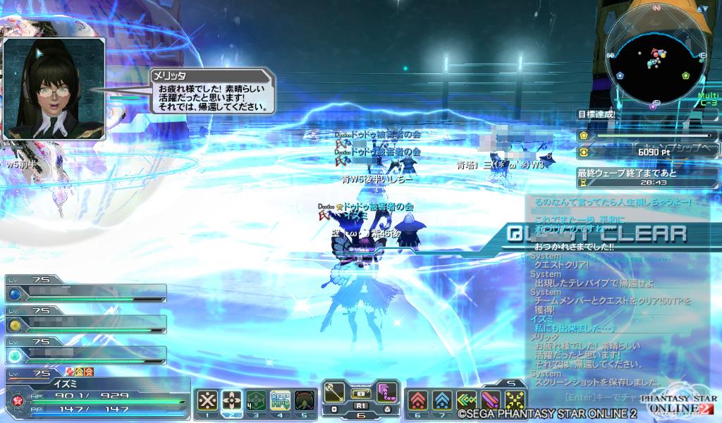 PSO2298_終焉