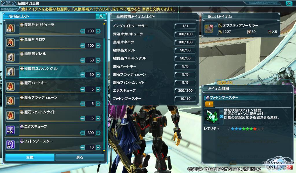 PSO2299_石集めオンライン2
