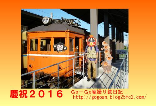 デザイン_2016郷鉄WEB