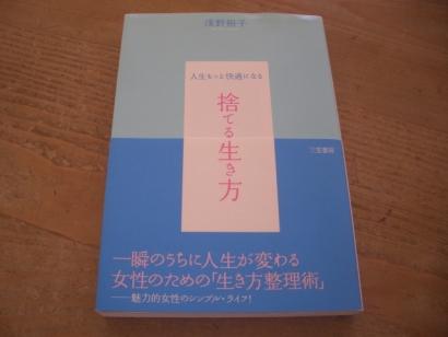 本(捨てる生き方)