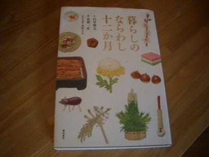 本(暮らしのならわし十二か月)