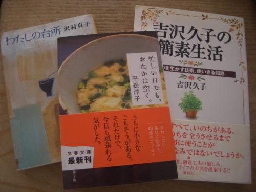 本(吉沢久子・平松洋子・沢村貞子)