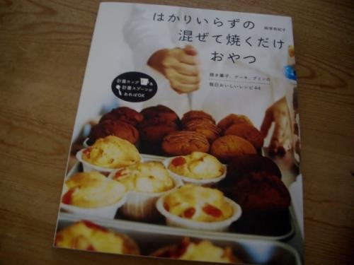 本(はかりいらずの混ぜて焼くだけおやつ)