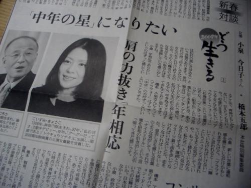 新聞切り抜き(小泉今日子)