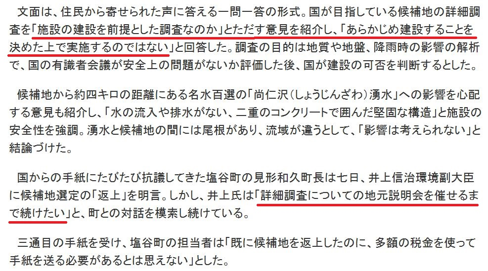 東京新聞栃木2