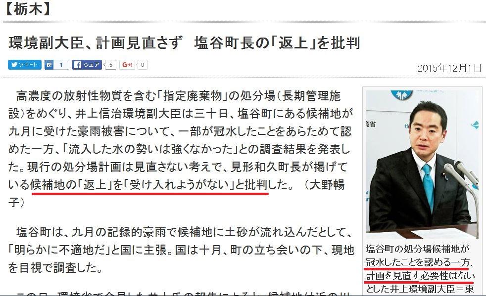 東京新聞栃木3