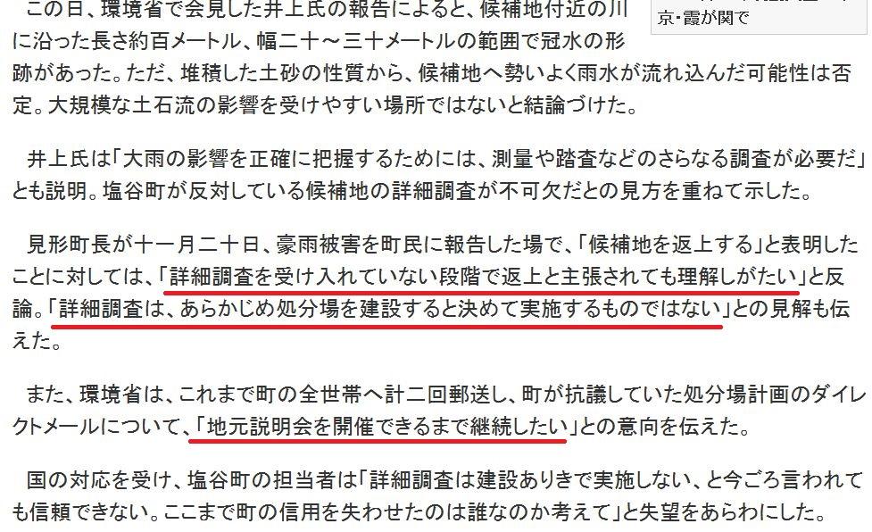 東京新聞栃木4