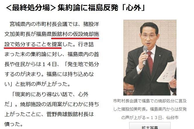 河北新報20151214