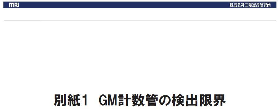 三菱総研1