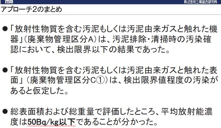 三菱総研4