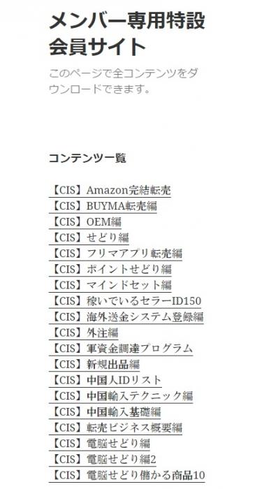 CIS Club Import S(クラブインポートシステム)1