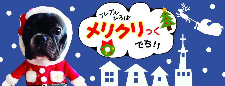 おしゃぎぽちクリスマス☆