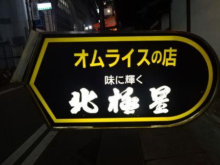 大阪 北極星