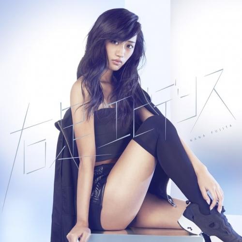 じゃんけん女王・藤田奈那、ソロシングルは「右足エビデンス」 23日発売