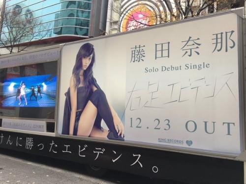 藤田奈那、ソロシングルのどでかい宣伝トラックに仰天 「セクシーを振りまいてる」の声