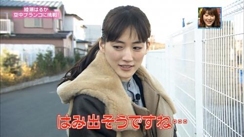 綾瀬はるかのおっぱいパンパン